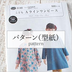 パターン(型紙)