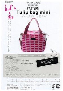 型紙 HANDMADE COLLECTION チューリップバッグミニ パターン【キッズ】