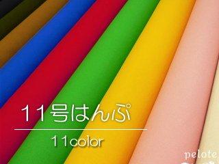生地 布 11号カラー帆布(ハンプ)【無地】