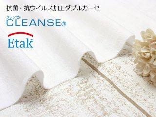 抗菌・抗ウイルス加工クレンゼ コットン100%ダブルガーゼ|生地 布マスク 手作りマスク