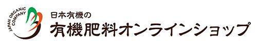 有機肥料の日本有機オンラインショップ