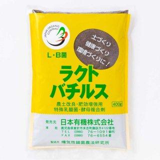 ラクトバチルス 1袋400g[ 25袋まで同梱出来ます]
