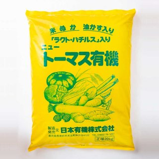 ニュートーマス有機 1袋20kg【送料は重量ごとになります】