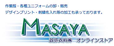 MASAYAオンラインストア