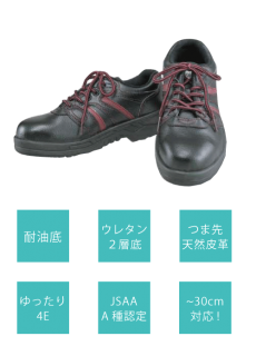 【送料無料】 OTAFUKU GLOVE おたふく手袋 (JW-750)安全シューズ短靴タイプ 紐 ※メーカー取り寄せ(3営業日内出荷)
