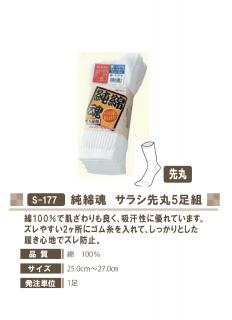 <img class='new_mark_img1' src='https://img.shop-pro.jp/img/new/icons61.gif' style='border:none;display:inline;margin:0px;padding:0px;width:auto;' />【送料無料】 OTAFUKU GLOVE おたふく手袋 S-177 純綿魂サラシ先丸 5P