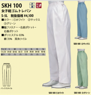 <img class='new_mark_img1' src='https://img.shop-pro.jp/img/new/icons61.gif' style='border:none;display:inline;margin:0px;padding:0px;width:auto;' />(SKH 100)女子総ゴムトレパン※メーカー取り寄せ(3営業日内出荷)