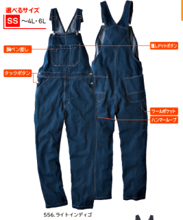 <img class='new_mark_img1' src='https://img.shop-pro.jp/img/new/icons61.gif' style='border:none;display:inline;margin:0px;padding:0px;width:auto;' />【送料無料】 桑和 SOWA (1012-24)デニムサロペット※メーカー取り寄せ(3営業日内出荷)