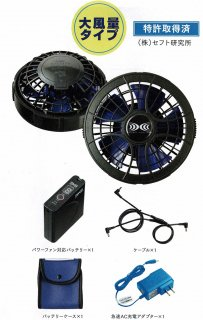 <img class='new_mark_img1' src='https://img.shop-pro.jp/img/new/icons61.gif' style='border:none;display:inline;margin:0px;padding:0px;width:auto;' />【送料無料】 自重堂 Jichodo SKSP01J パワーファン対応スターターキット ※メーカー取り寄せ商品(3営業日内出荷) order