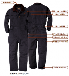 <img class='new_mark_img1' src='https://img.shop-pro.jp/img/new/icons61.gif' style='border:none;display:inline;margin:0px;padding:0px;width:auto;' />【送料無料】 桑和 SOWA (49000)防寒つなぎ [綿100%(表生地のみ)] ※メーカー取り寄せ(3営業日内出荷)