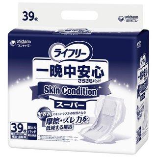 一晩中安心 さらさらパッド Skin Condition スーパー