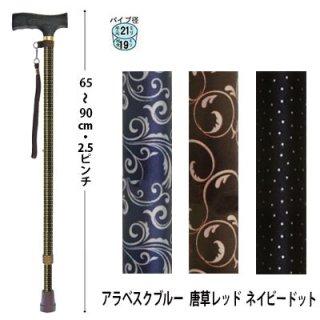 夢ライフステッキ 柄杖伸縮型ベーシックタイプ