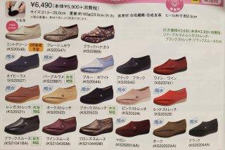快歩主義L011-5E