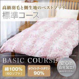 羽毛布団リフォーム シングル→シングル 標準コース