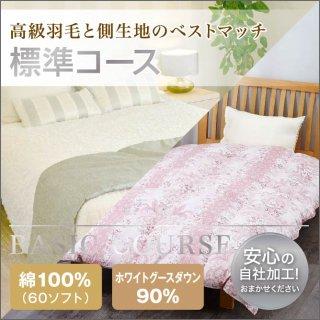 羽毛布団リフォーム ダブル→シングル 標準コース