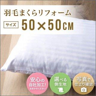 羽毛まくらリフォーム/50×50cm