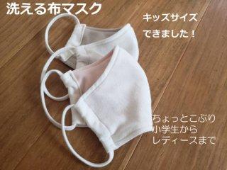 キッズサイズ 洗える布マスク(2枚入り)