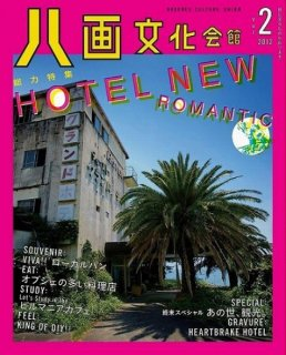 八画文化会館vol.2 HOTEL NEW ROMANTIC