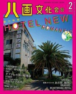 八画文化会館vol.2 HOTEL NEW ROMANTIC