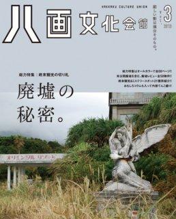 八画文化会館 vol.3 廃墟の秘密。