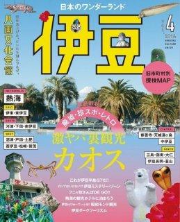八画文化会館vol.4 日本のワンダーランド 伊豆