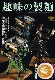 玉置標本「趣味の製麺 1号」