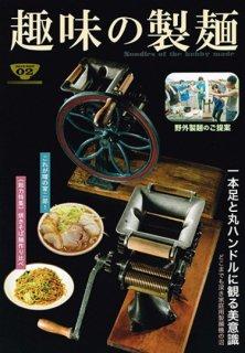 玉置標本「趣味の製麺 2号」