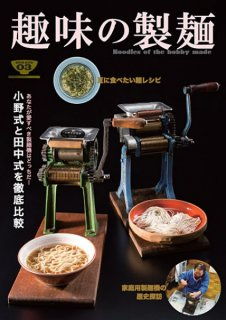 玉置標本「趣味の製麺 3号」