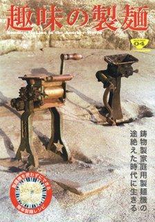 玉置標本「趣味の製麺4号」