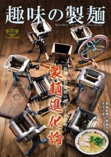 玉置標本「趣味の製麺5号」