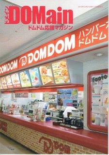 ドム連「ドムドム応援マガジン DOMain(ドメイン) 創刊号」