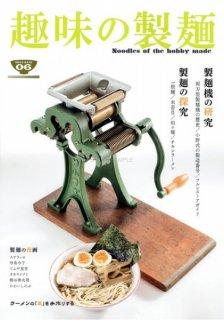 玉置標本「趣味の製麺6号」