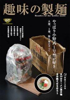 玉置標本「趣味の製麺7号」