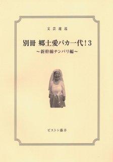 ピストン藤井「郷土愛バカ一代! 3 〜新幹線テンパリ編〜」
