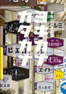 松村大輔「まちの文字図鑑 ヨキカナカタカナ」