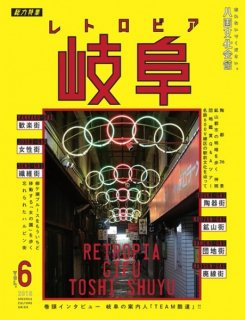 八画文化会館 vol.6 レトロピア岐阜