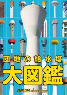 【特典つき】団地の給水塔大図鑑
