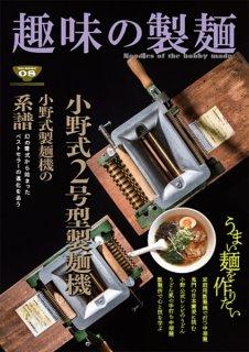 玉置標本「趣味の製麺8号」