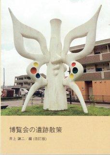 井上謙二「博覧会の遺跡散策」(改訂版)