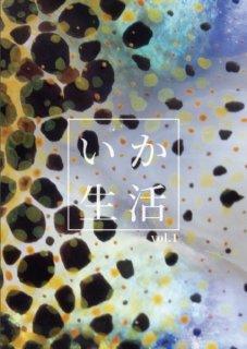 日本いか連合「いか生活 vol.1」