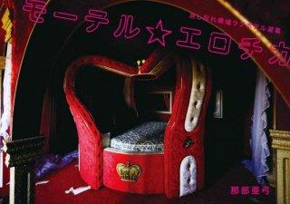 八画文化会館叢書vol.10 モーテル☆エロチカ 消し忘れ廃墟ラブホテル選集