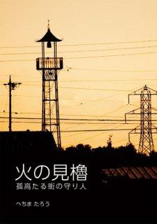 へちまたろう「火の見櫓 - 孤高たる街の守り人」