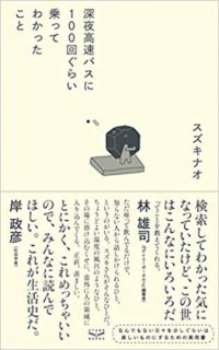 <img class='new_mark_img1' src='https://img.shop-pro.jp/img/new/icons57.gif' style='border:none;display:inline;margin:0px;padding:0px;width:auto;' />【特典つき】スズキナオ「深夜高速バスに100回ぐらい乗ってわかったこと」