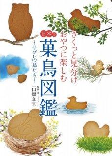 一口坂食堂「菓鳥図鑑」