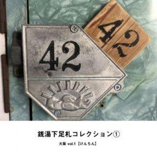 けんちん「銭湯下足札コレクション Vol.1大阪」