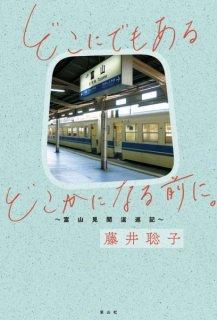 藤井聡子「どこにでもあるどこかになる前に。」