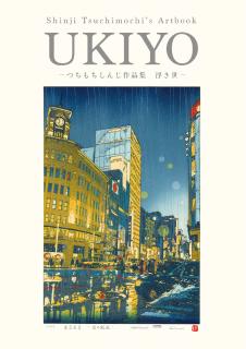 【特典つき】つちもちしんじ作品集 浮き世 / Shinji Tsuchimochi's Art Book UKIYO (Including bonus)