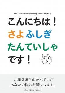 <img class='new_mark_img1' src='https://img.shop-pro.jp/img/new/icons57.gif' style='border:none;display:inline;margin:0px;padding:0px;width:auto;' />ADAMay publishing「こんにちは!さよふしぎたんていしゃです!」