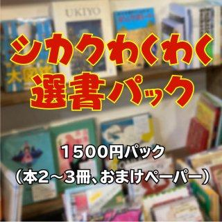 シカクわくわく選書パック★1500円パック(本2~3冊、おまけ冊子)