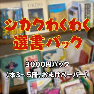 シカクわくわく選書パック★3000円パック(本3~5冊、おまけ冊子)